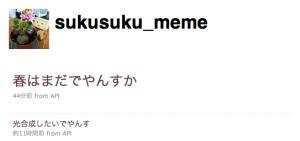 sukusuke_meme